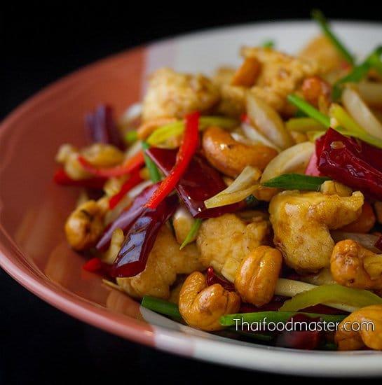 Stir-Fried Chicken with Cashew Nuts (สูตรทำไก่ผัดเม็ดมะม่วงหิมพานต์