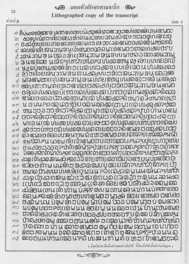 The Ramkhamheang Inscription (Plate 1)