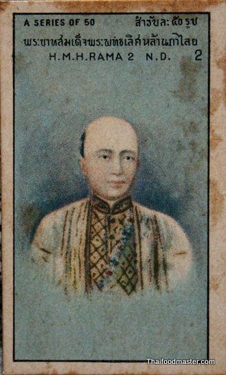 King Rama II of Siam