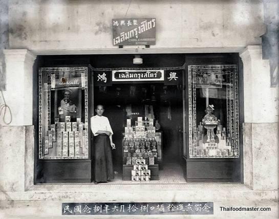 เฉลิมกรุงสโตร์ (Chalermkrung Store) กรุงเทพมหานคร (พระนคร) | Bangkok ถ่ายเมื่อปีค.ศ.1939 (พ.ศ.๒๔๘๒) Image Source: The Siam Hotel, Thailand