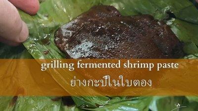 grilling fermented shrimp paste in banana leaves (ย่างกะปิในใบตอง)