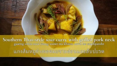 Southern Thai-style sour curry with grilled pork neck meat, pineapple and young tamarind leaves