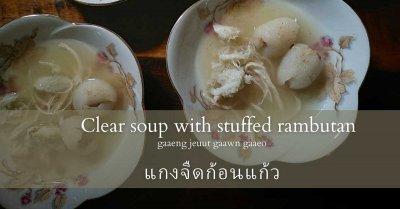 Clear soup with shredded chicken and rambutan stuffed with pork, shrimp and crab meat (แกงจืดก้อนแก้ว; gaaeng jeuut gaawn gaaeo)