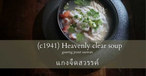 heavenly clear soup