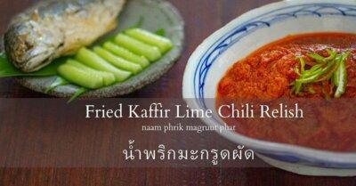 kaffir_lime_fried_chili_relish